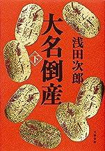 表紙: 大名倒産 下 (文春e-book) | 浅田 次郎
