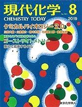 現代化学 2019年 08 月号 [雑誌]