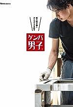 表紙: ゲンバ男子 (幻冬舎単行本)   Bplatz編