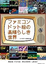 表紙: ファミコンドット絵の素晴らしき世界   レトロゲーム愛好会
