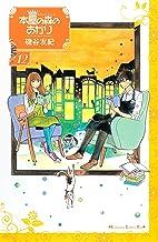 表紙: 本屋の森のあかり(12) (Kissコミックス) | 磯谷友紀