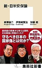 表紙: 新・日米安保論 (集英社新書)   柳澤協二