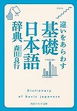 表紙: 違いをあらわす「基礎日本語辞典」 (角川ソフィア文庫) | 森田 良行
