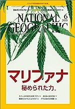 表紙: ナショナル ジオグラフィック日本版 2015年6月号 [雑誌] | ナショナルジオグラフィック編集部