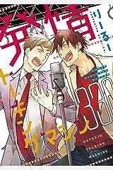 発情トーキングマシン330【電子限定おまけ付き】 (ディアプラス・コミックス) Kindle版