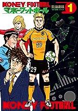表紙: マネーフットボール 1巻 (芳文社コミックス) | 能田達規
