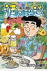 酒のほそ道 47 Kindle版