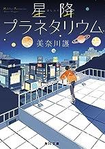 表紙: 星降プラネタリウム (角川文庫)   美奈川 護
