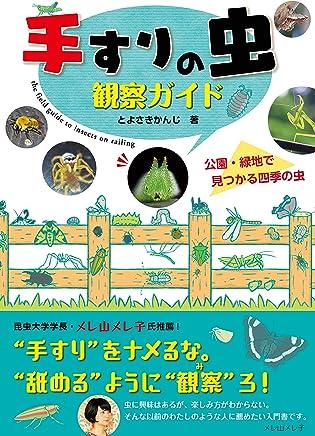手すりの虫観察ガイド: 公園?緑地で見つかる四季の虫