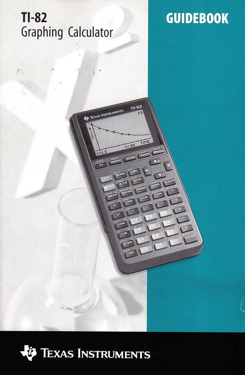 しがみつくつらい泥ti-82?Graphing Calculatorガイドブック