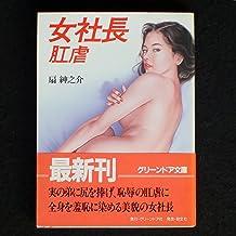 女社長 肛虐 (グリーンドア文庫)