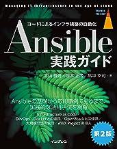 表紙: Ansible実践ガイド第2版 impress top gearシリーズ   北山 晋吾