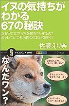 表紙: イヌの気持ちがわかる67の秘訣 なぜどこにでも穴を掘ろうとするの?どうしていつも地面のにおいを嗅ぐ? (サイエンス・アイ新書) | 佐藤 えり奈