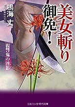 美女斬り御免!復讐鬼の淫影 (コスミック時代文庫)
