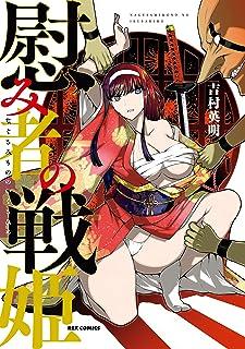 慰み者の戦姫【イラスト特典付】 (REXコミックス)