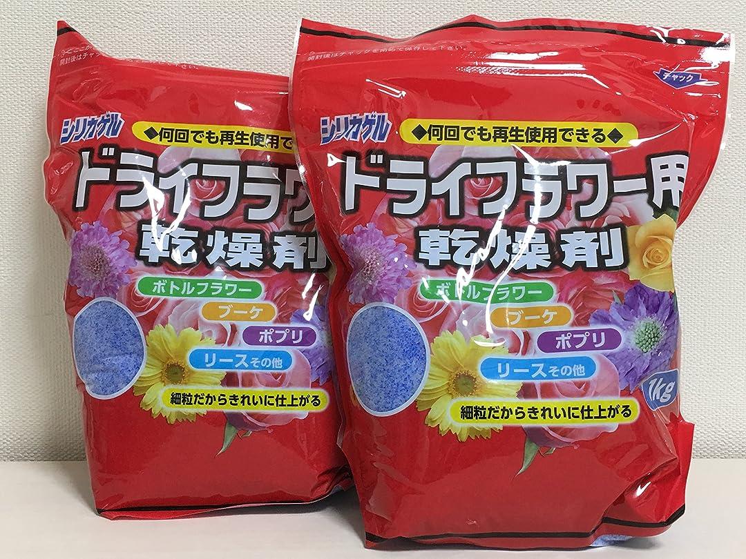 閃光葡萄ゴネリル豊田化工 シリカゲル ドライフラワー用 乾燥剤 (1kg) ×2袋セット