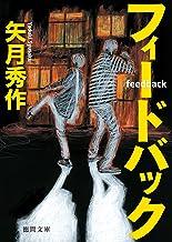 表紙: フィードバック (徳間文庫) | 矢月秀作