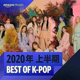 2020年上半期 Best of K-POP