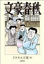表紙: 文豪春秋 (文春e-book) | ドリヤス工場