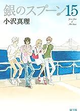 銀のスプーン(15) (Kissコミックス)