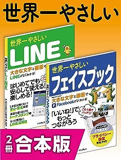 世界一やさしいLINE&フェイスブック 合本版 世界一やさしいシリーズ