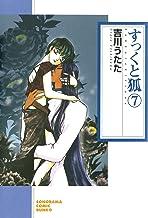 すっくと狐(7) (ソノラマコミック文庫)