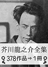 Ryunosuke Akutagawa Complete works (Japanese Edition)