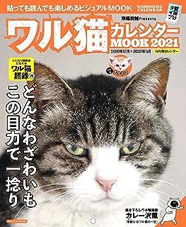 ワル猫カレンダーMOOK2021 (SUNエンタメMOOK)