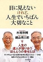 表紙: 目に見えないけれど、人生でいちばん大切なこと   木村 秋則