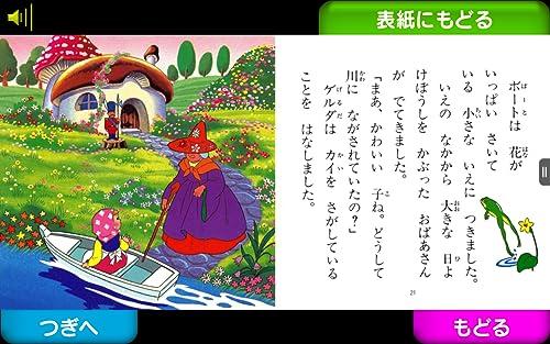 『由紀さおり安田祥子のよみきかせ絵本『ゆきの女王』』のトップ画像