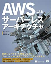 表紙: AWSによるサーバーレスアーキテクチャ   PeterSbarski