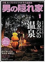 表紙: 男の隠れ家 2019年 1月号 [雑誌] | 三栄書房
