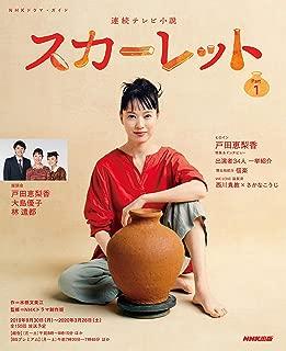 連続テレビ小説 スカーレット Part1 (1) (NHKドラマ・ガイド)