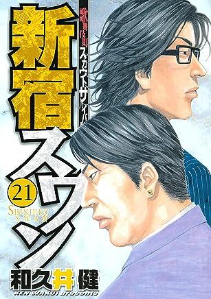 新宿スワン(21) (ヤングマガジンコミックス)