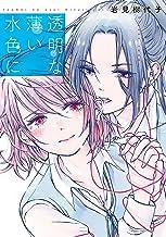 表紙: 透明な薄い水色に (百合姫コミックス)   岩見 樹代子