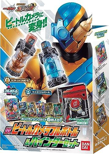 DCD Kamen Rider Battle Gamba Rising DX Beetle Camera Full Bottle & Binder Set
