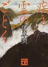 表紙: 疾き雲のごとく (講談社文庫)   伊東潤