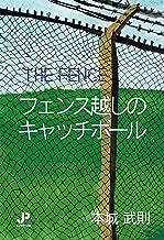 表紙: フェンス越しのキャッチボール   本城武則
