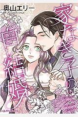 家なき子の白い結婚 (ハーレクインコミックス) Kindle版