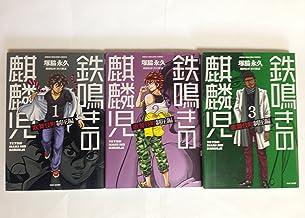 鉄鳴きの麒麟児 歌舞伎町制圧編 コミック 1-3巻セット (近代麻雀コミックス)