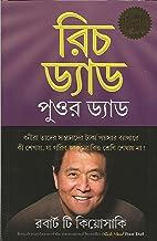 Rich Dad Poor Dad(Bengali)