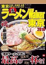 表紙: ラーメンWalker東京2018 ラーメンWalker2018 (ウォーカームック)   ラーメンWalker編集部