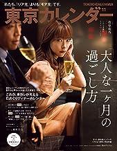 表紙: 東京カレンダー 2019年 11月号 [雑誌] | 東京カレンダー編集部