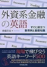 表紙: 外資系金融の英語   齋藤浩史