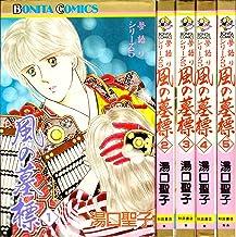 風の墓標 コミック 1-5巻セット (ボニータコミックス―夢語りシリーズ)