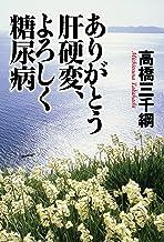 表紙: ありがとう肝硬変、よろしく糖尿病 (幻冬舎単行本) | 高橋三千綱