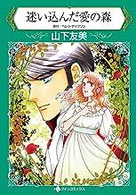 表紙: 迷い込んだ愛の森 (ハーレクインコミックス) | 山下 友美