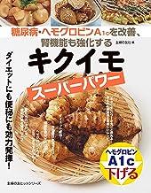表紙: 糖尿病・ヘモグロビンA1cを改善、腎機能も強化するキクイモスーパーパワー 主婦の友ヒットシリーズ   『健康』編集部