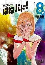 はねバド!(8) (アフタヌーンコミックス)