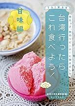 表紙: 台湾行ったらこれ食べよう! 甘味編:地元っ子、旅のリピーターに聞きました。   台湾大好き編集部
